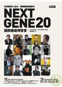 Next Gene 20 : 國際建築博覽會 = Grand Land Architecture International Project