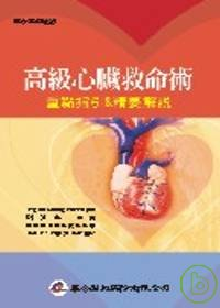 高級心臟救命術—...