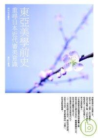 東亞美學前史:重尋日本近代審美意識