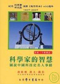 科學家的智慧 : 圖說中國科技史名人事蹟