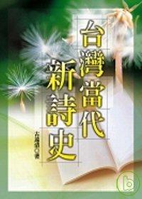 臺灣當代新詩史