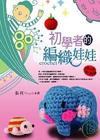 初學者的編織娃娃 =  crochet /