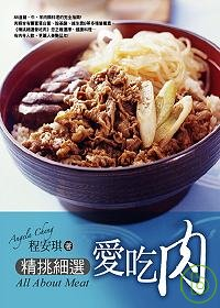 精挑細選愛吃肉 /