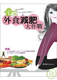 宅女外食減肥大作戰 /