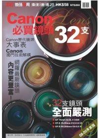 Canon必買鏡頭32支08-...