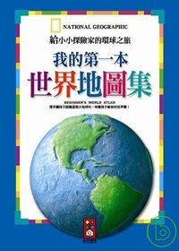 我的第一本世界地圖集 :  給小小探險者的環球之旅 /