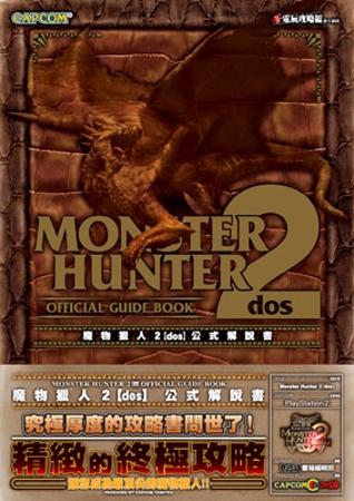 魔物獵人2【dos】公式解說書