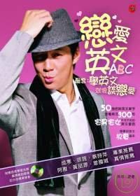 戀愛英文ABC--聶雲:學英文就像談戀愛(附CD)
