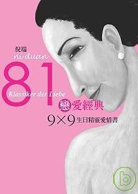 81 戀愛經典:...