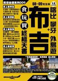 布吉+喀比攀牙外島遊食玩買終極天書08~09完全版