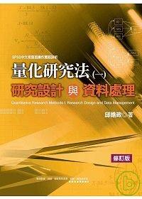 量化研究法.  SPSS中文視窗版操作實務詳析 /