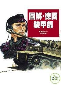 圖解.德國裝甲師