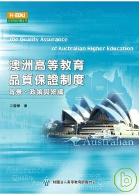 澳洲高等教育品質保證制度 :  背景、政策與架構 = The quality assurance of Australian higher education : background, policy and framework /