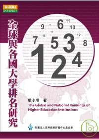 全球與各國大學排名研究 =  The global and national rankings of higher education institutions /
