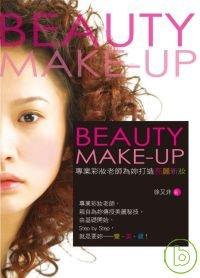 Beauty Make-Up:專業彩妝老師為妳打造亮麗新妝