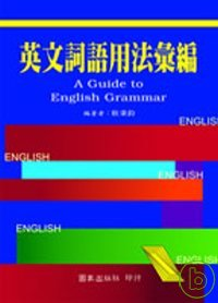 英文詞語用法彙編 =  A guide to English grammar /