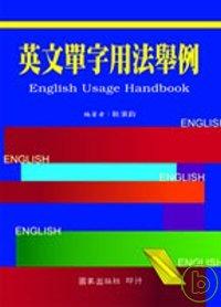 英文單字用法舉例 =  English usage handbook /