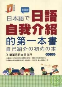 日語自我介紹的第一本書(彩圖版...
