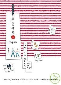 我愛呷片Japan : 米力的日本美學.雜貨晃遊