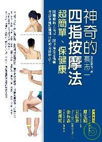 神奇的四指按摩法:超簡單.保健康