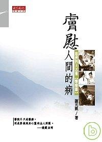 膚慰人間的病 : 慈濟四大志業.