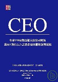 CEO :  全球150家傑出獵人頭公司解析邁向<執行長>之路必須具備的領導風範 /