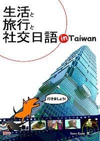 生活と旅遊と社交日語in Taiwan /