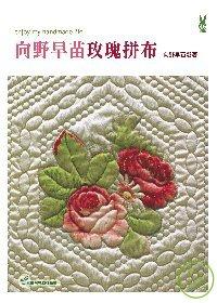 向野早苗玫瑰拼布 :  enjoy my handmade life /