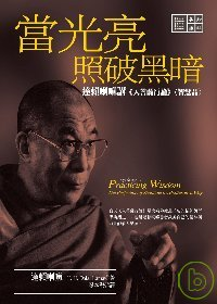 當光亮照破黑暗 :  達賴喇嘛講<<入菩薩行論>>(智慧品) /