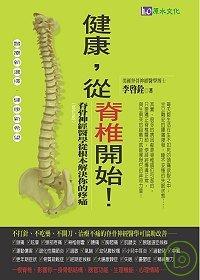 健康,從脊椎開始! :  脊骨神經醫學從根本解決你的疼痛 /