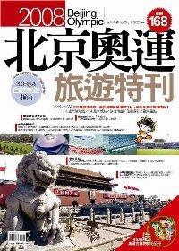 2008北京奧運旅遊特刊 /