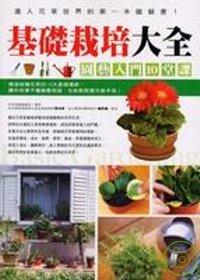 基礎栽培大全:園藝入門10堂課