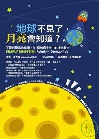 地球不見了, 月亮會知道? :  不是科學家也能懂, 91個無窮宇宙中的神奇奧祕 /