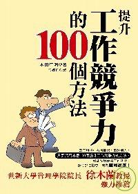 提升工作競爭力的100個方法
