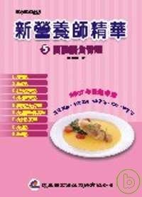 新營養師精華(五)團體膳食管理