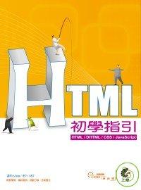 HTML初學指引 :  HTML/DHTML/CSS/JavaScript /
