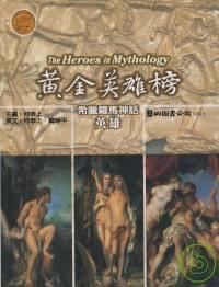 黃金英雄榜:希臘羅馬神話:英雄