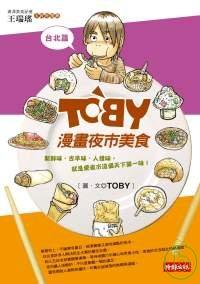 TOBY漫畫夜市美食,台北篇