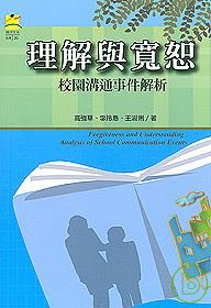 理解與寬恕 :  校園溝通事件解析 = Forgiveness and understanding : analysis of school communication events /