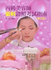 丙級美容師術科證...