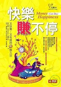 快樂賺不停:又有錢,又快樂的12種方法