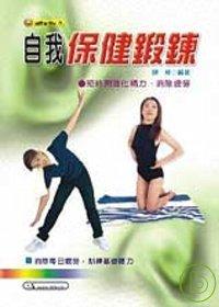 自我保健鍛鍊 :  短時間強化精力,消除疲勞 /
