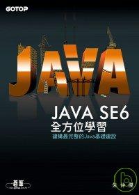 Java SE6全方位學習:建構最完整的Java基礎建設