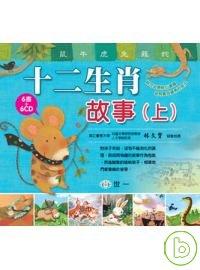 十二生肖故事(上)(全套6冊)