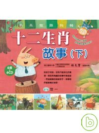 十二生肖故事(下)(全套6冊)