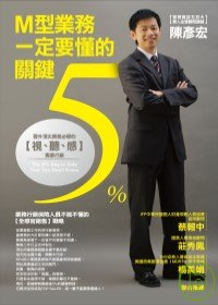 M型業務一定要懂的關鍵5% =  The 5% key in sale that you don