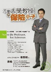 不當大學教授的保險小子:100%的態度+100%的努力=我要的幸福