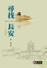 尋找長安 :  文化遊記 /