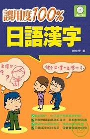 誤用度100%日語漢字(附MP...