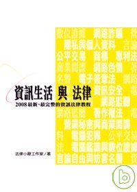 資訊生活與法律 :  2008最新、最完整的資訊法律教程 /